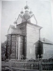 Архив Троицкого Скита